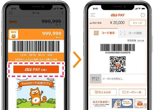 デジタルPontaカードau PAY