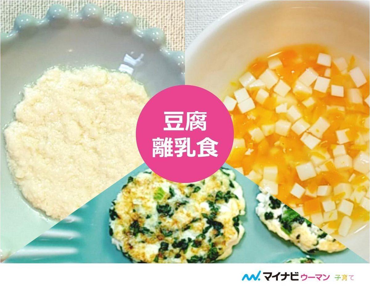 冷凍 離乳食 豆腐