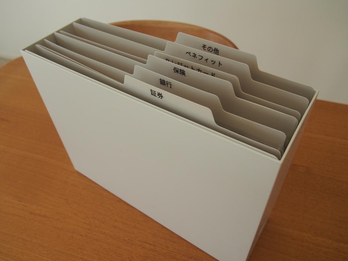 ファイル ボックス 無印