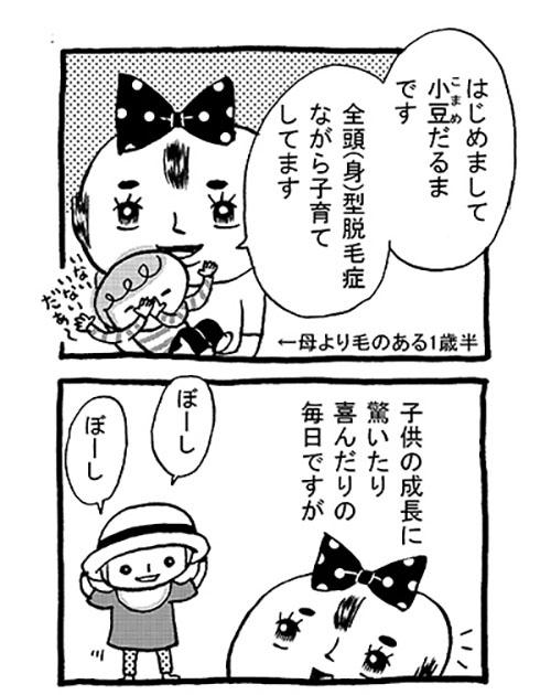 1 hajimemashite 01