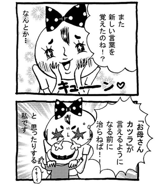 1 hajimemashite 02