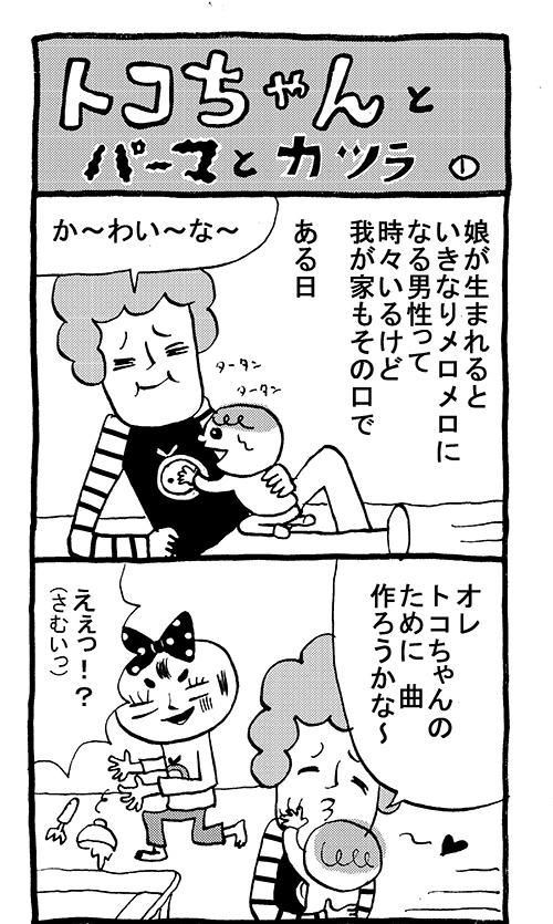 3 pama 01