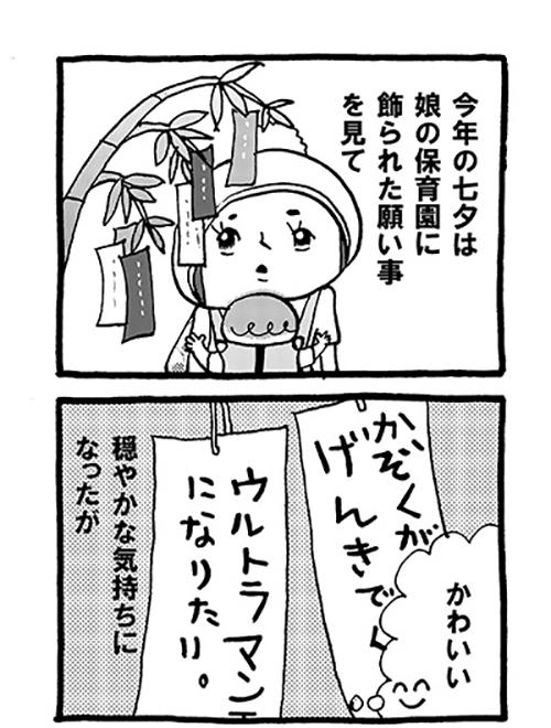 4 tanabata 01