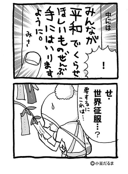 4 tanabata 02