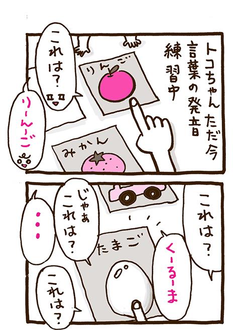8 okasan 01