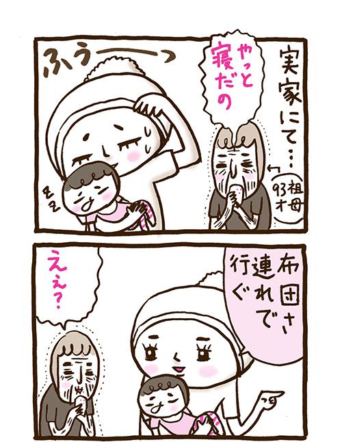 10 natsu2 01