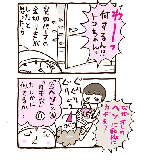 13 osowarukoto 02