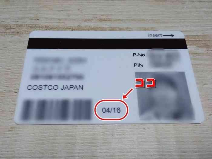 コストコ 家族 カード 更新