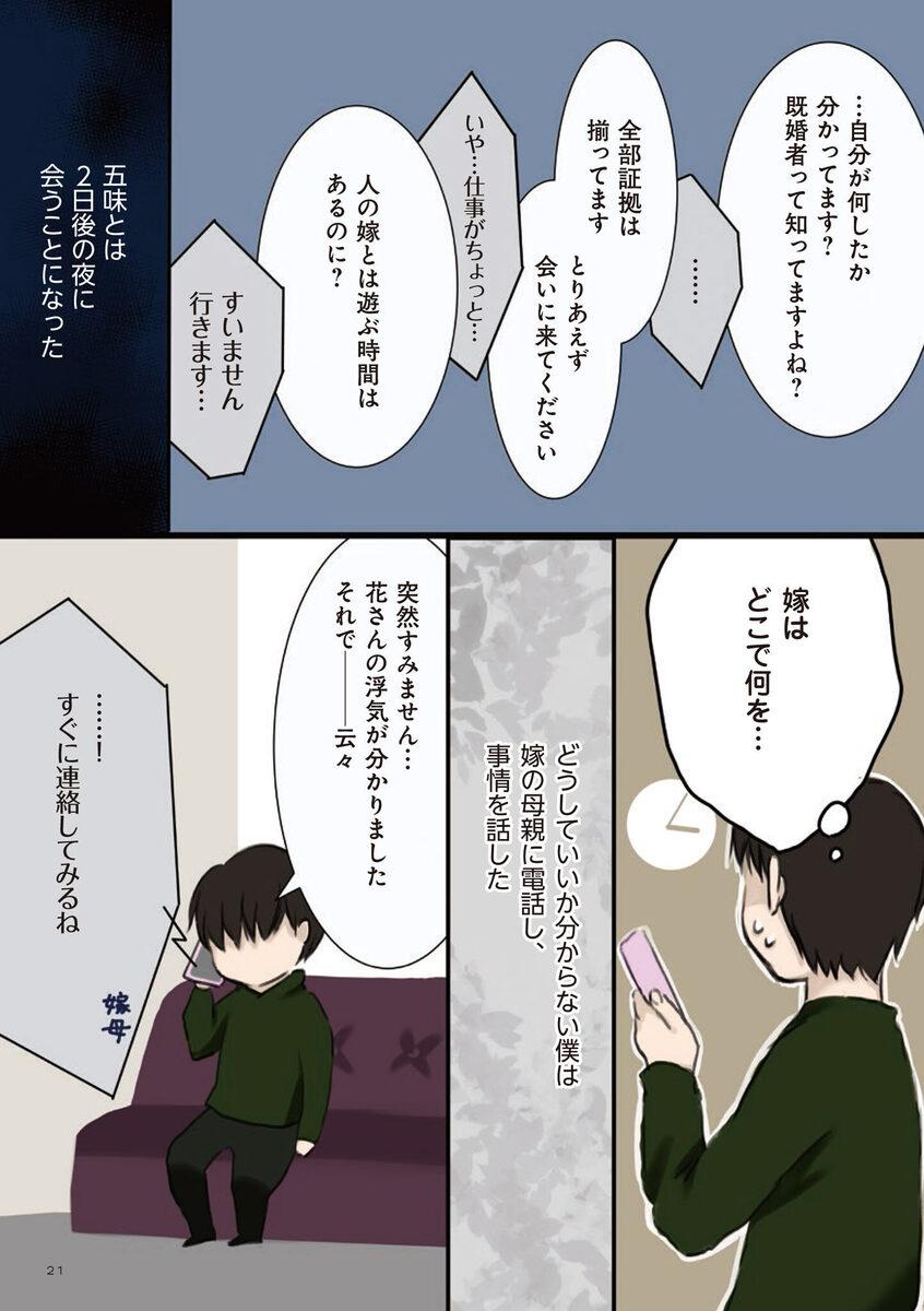 復讐 浮気 修羅場 修羅場まとめの殿堂~離婚・復讐・不倫・浮気まとめ~