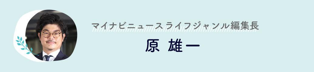 マイナビニュース ライフジャンル編集長 原 雄一