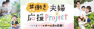 共働き夫婦応援Project パパとママのチーム力を応援!