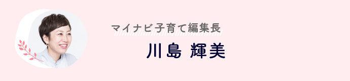 マイナビ子育て編集長 川島 輝美