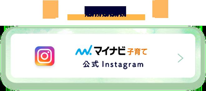 Check! マイナビウーマン子育て公式Instagram