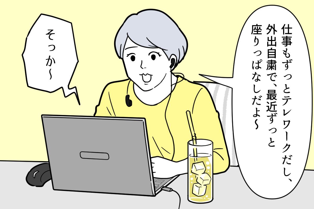 オンラインお茶会(世間話)