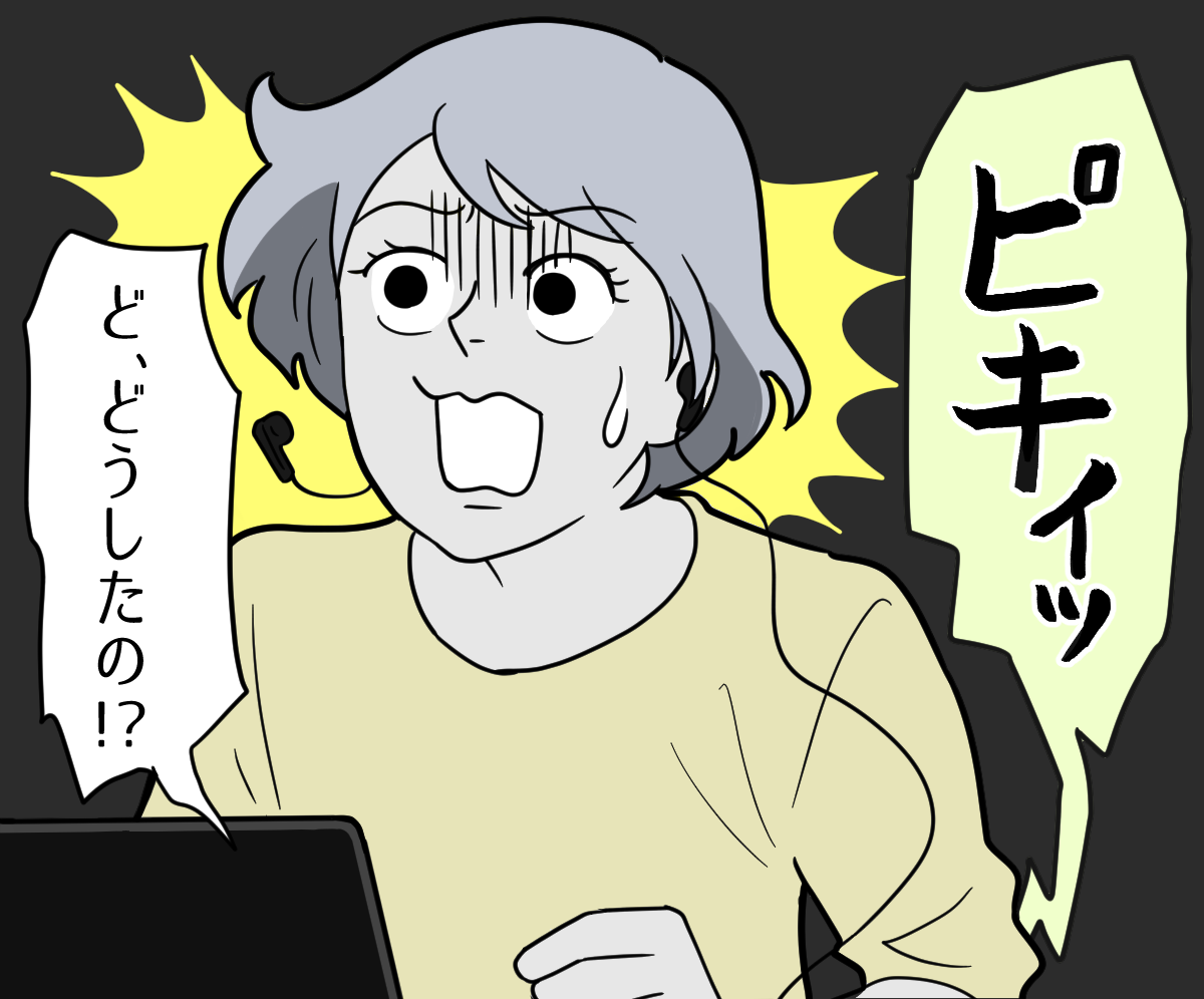 オンラインお茶会(痛み発生)