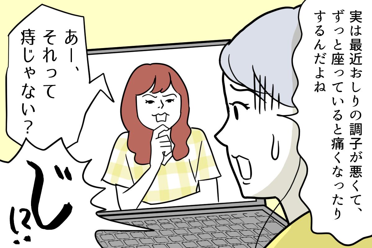 オンラインお茶会(痔発覚)
