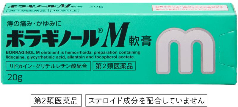 天藤製薬 ボラギノール