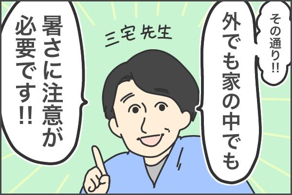 マンガ-3