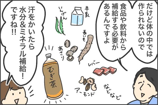 マンガ-4